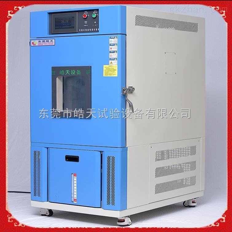 高低温实验箱容量80升-20~150度标准版