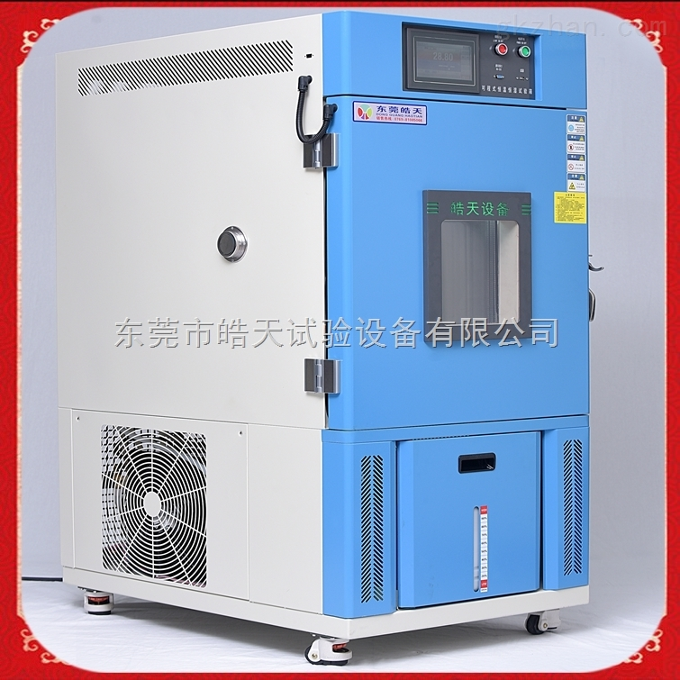 大学恒温恒湿箱生产厂家专注可靠性试验