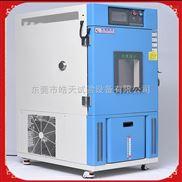 高低温实验箱容量80升-60~150度标准版