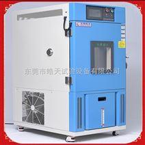 温湿度可调试验箱 机器人恒温恒湿试验机