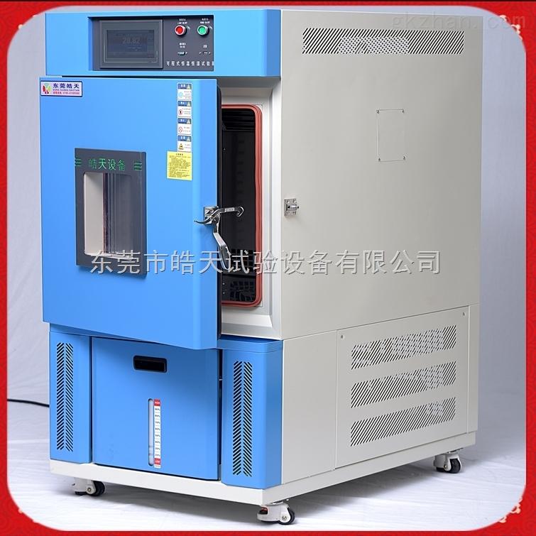 小型高低温试验箱 移动式