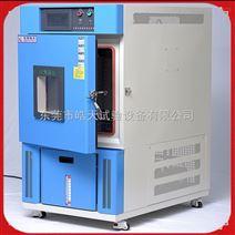 高低温实验箱容量80升-70~150度标准版