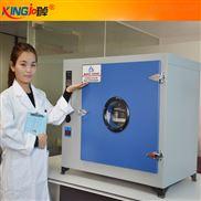 勤卓电子干燥箱电子高温热箱小型工业烘烤箱