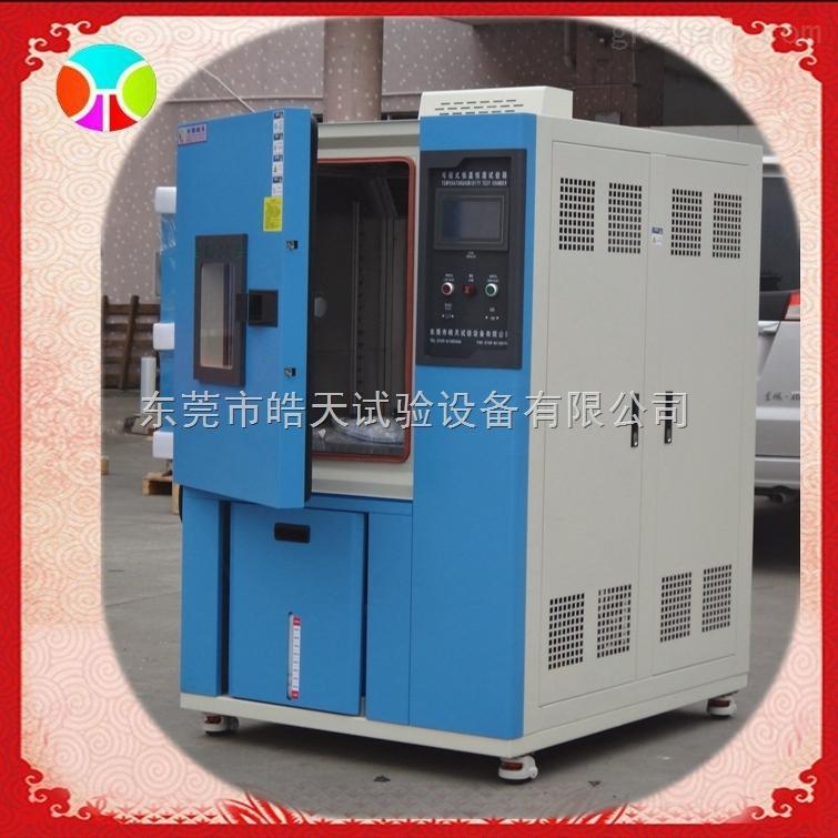 汽配件恒温恒湿试验箱 高低温实验箱