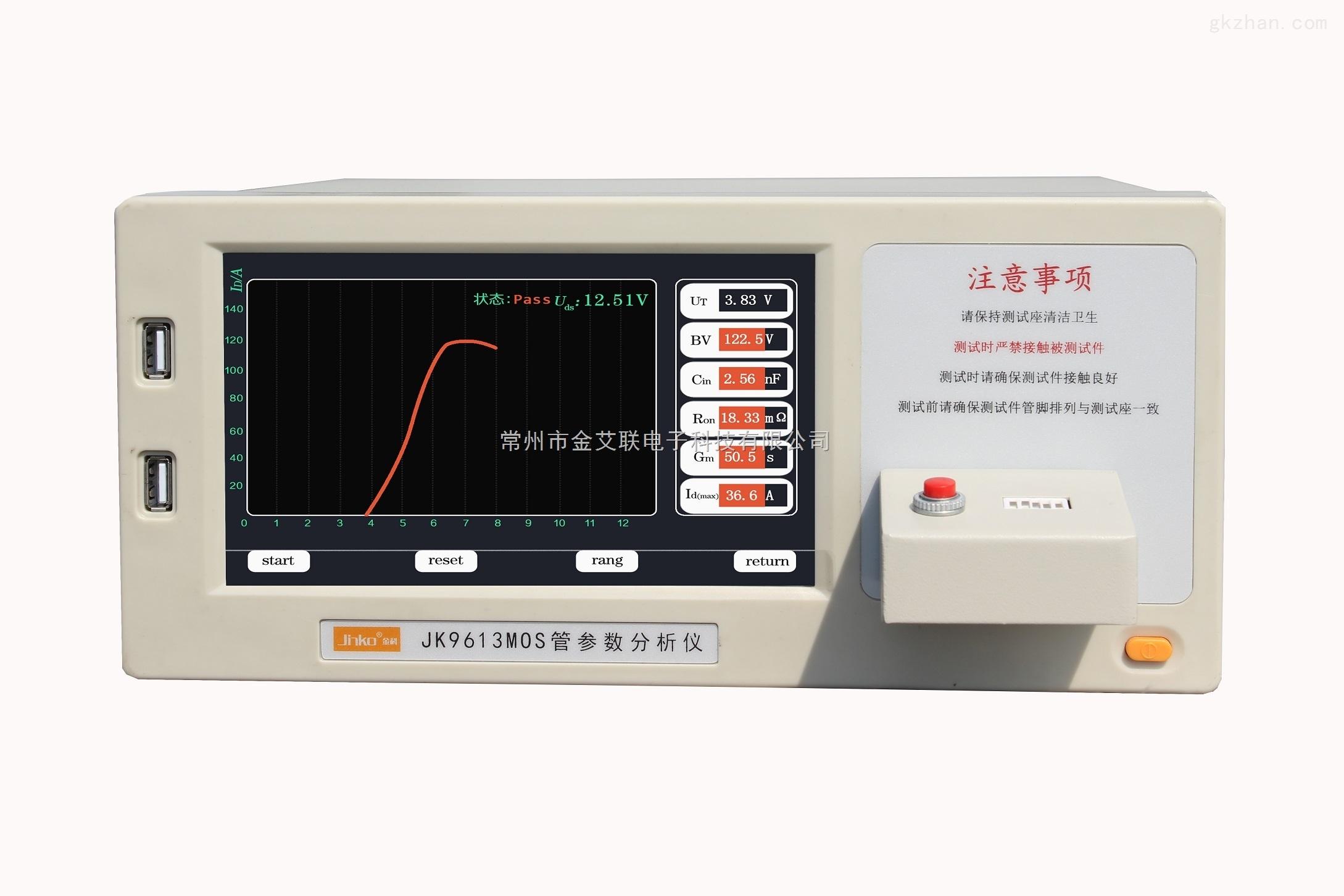 jk9613 mos管参数分析测试仪供应商