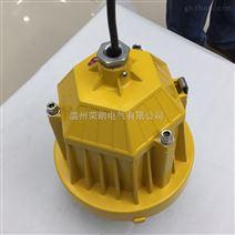 装置区化BPC8765LED防爆灯 45W防爆护栏灯