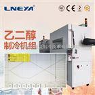 厂家直销—专供生物药业防冻液控温制冷设备