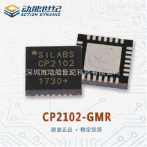 CP2102-GMR芯片  动能世纪长期原装现货