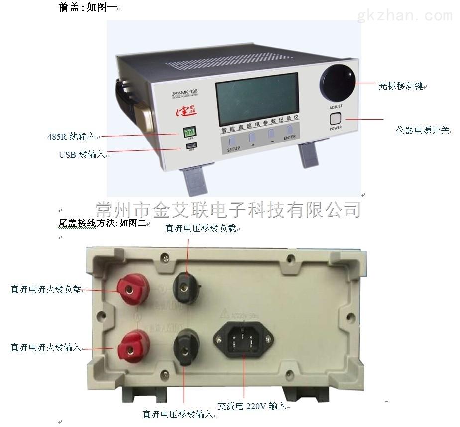 JK9902直流电参数测量仪供应商