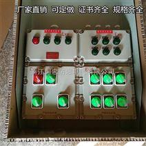 防爆非标配电柜BXM(D)53防爆动力照明配电箱