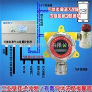 固定式甲醇气体报警器,气体探测仪器与防爆电磁阀门怎么连接