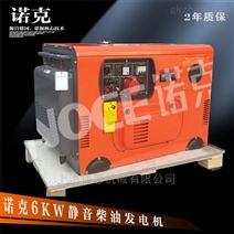 诺克10kw静音电启动柴油发电机组报价