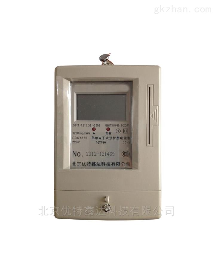 优特 郑州单相ic卡电表 电子式智能电表
