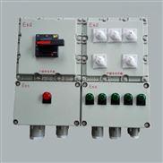 BXMD-T-防爆配电箱控制箱防爆生产厂家