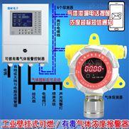 工业用乙醇探测报警器,可燃性气体报警器与防爆电磁阀门怎么连接