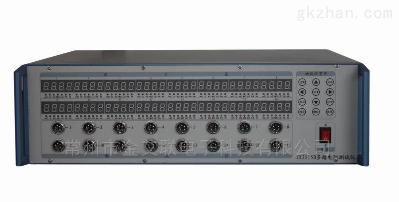 JK2515B-16D多路电阻测试仪供应商
