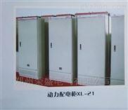 动力配电柜-河南焦作动力配电柜供应价格