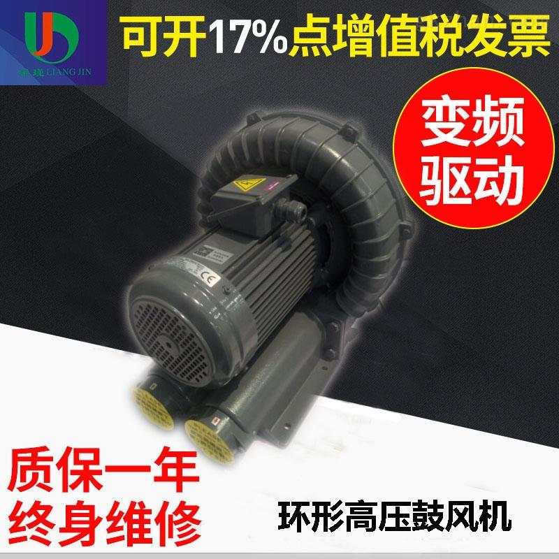 RB-033全风鼓风机-原装中国台湾全风环形风机
