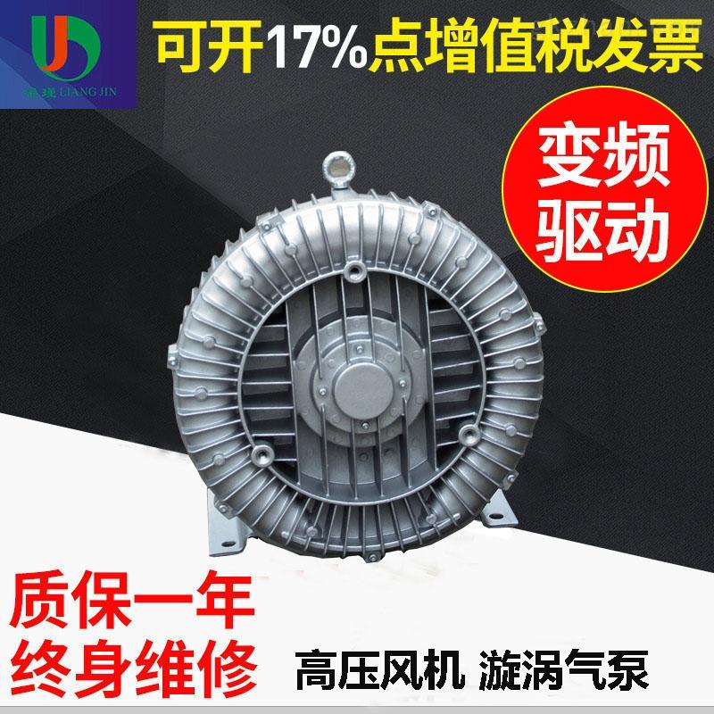 厂家热销5.5KW高压漩涡气泵