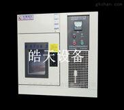 低噪声恒温恒湿试验箱