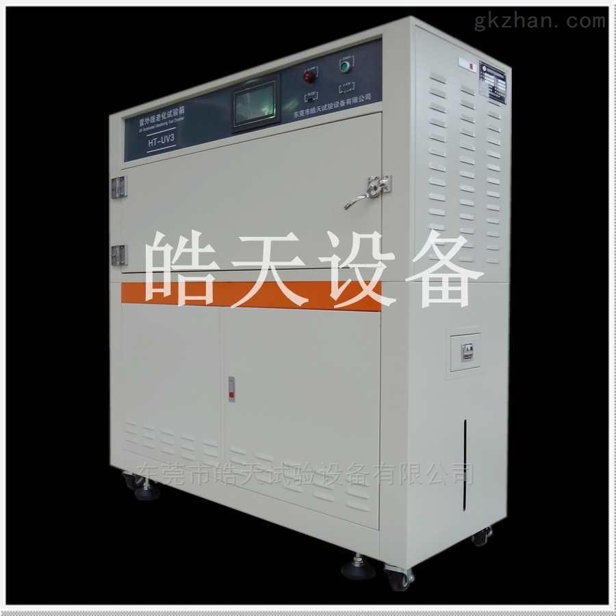 高精度显示多功能紫外线老化试验箱