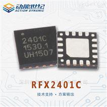 射频前端集成电路RF单片机