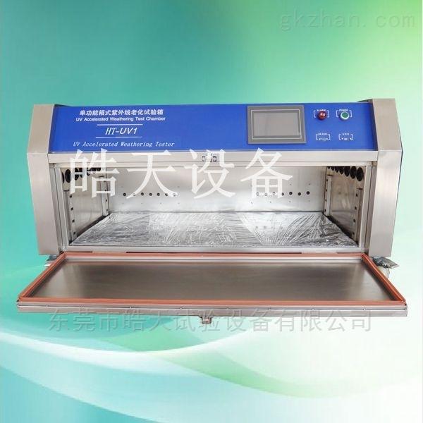 光照功能紫外线老化试验箱现货直销