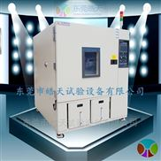 TEB-408PF快速温度变化试验箱定做