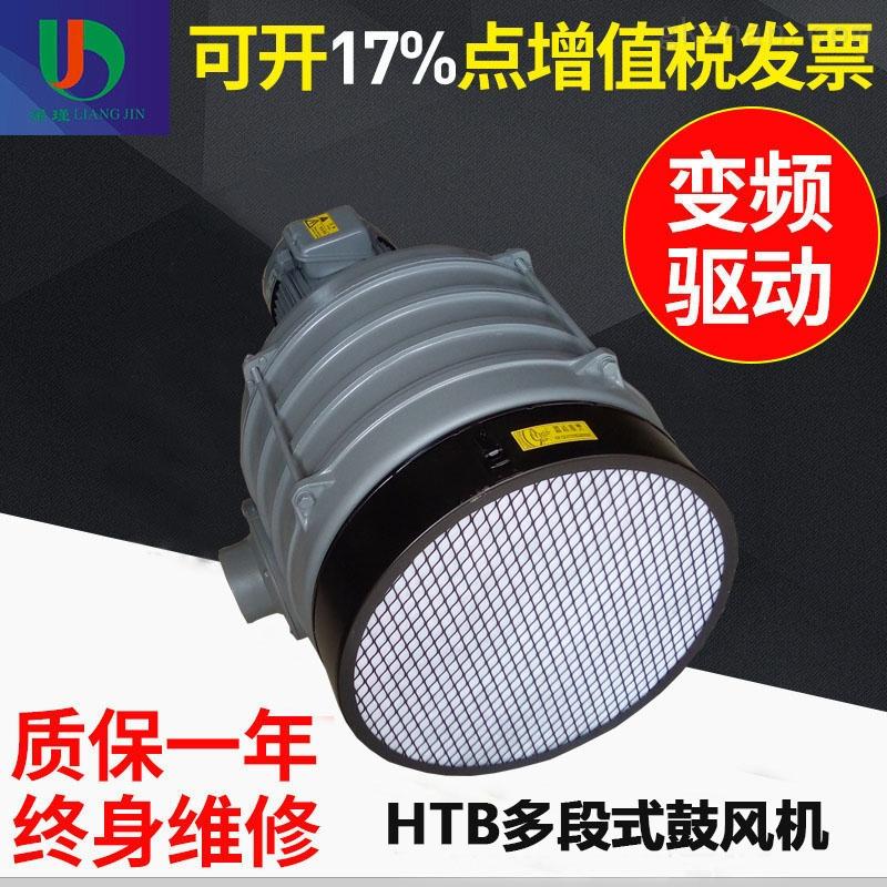 全新款HTB100-304-2.2kw多段式鼓风机现货