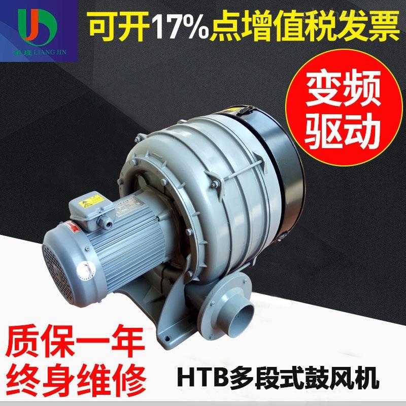 隧道炉专用HTB100-304风机,多段式鼓风机