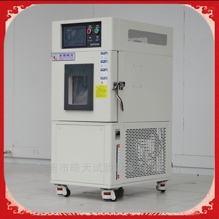 可程式低温恒温恒湿试验箱维修价格