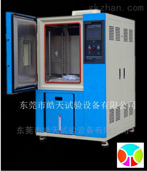 可靠性SME-225PF恒温恒湿试验箱