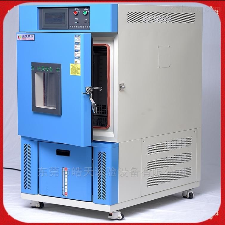 环境恒温恒湿实验箱检测照相机IC 东莞皓天