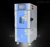 智能小型恒温恒湿箱厂家 满足新国标GB标准