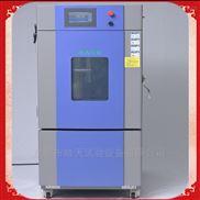 TEB-150PF快速温度变化试验箱定做皓天