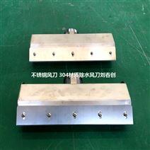 非标定制不锈钢304工业风刀