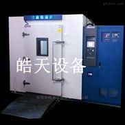 恒温恒湿房步入式试验箱定制