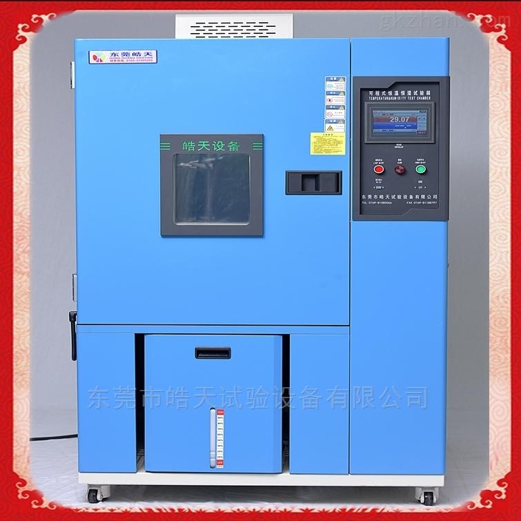 THE-408PF实验室恒温恒湿系统生产厂商