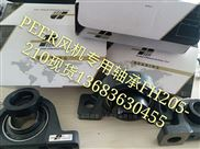 HCP209-45MM  HC209-45皮尔PEER风机轴承