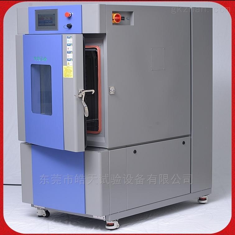 可程式高低温试验箱材料低温环境控温箱