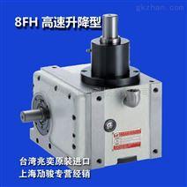 机械传动8FH凸轮分割器台湾兆奕原装进口