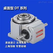 机械传动台湾兆奕原装进口DT型凸轮分割器