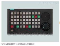 西门子310机床控制面板