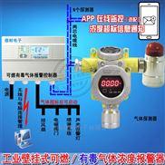 化工厂仓库乙醇气体泄漏报警器,可燃气体探测器