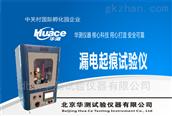 HCLD—200华测高压漏电起痕试验仪