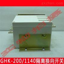 旭久GHK-315/1140(立式)隔离换向开关