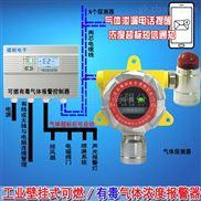 化工厂车间天那水气体检测报警器,可燃气体检测报警器无线监控