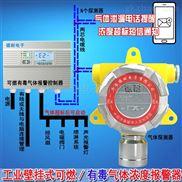 化工厂车间醋酸乙酯气体报警仪,可燃气体探测报警器远程监测