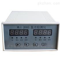 MLI 3000-A5 胀差检测仪