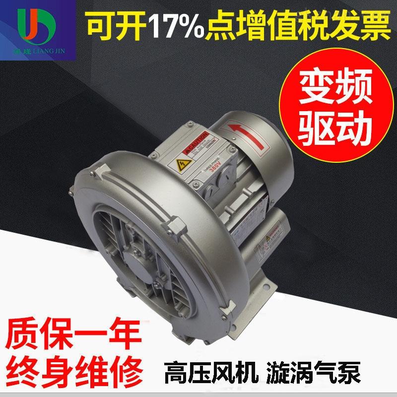 0.2KW微型漩渦氣泵-高壓旋渦式氣泵